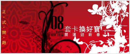 2008-GLOG宣傳圖_02.