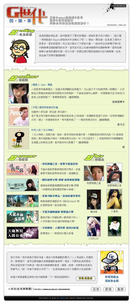 2008-G世代蒟樂事電子報設計_03.
