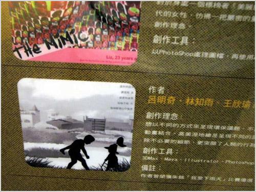 2006數位內容學院參展照片2。