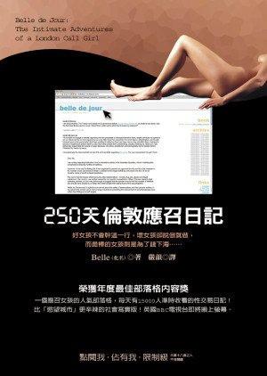 250天倫敦應召日記.jpg
