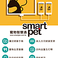 smartpet layout