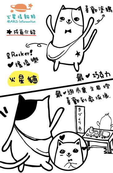 new0803人物介紹_火星貓-01