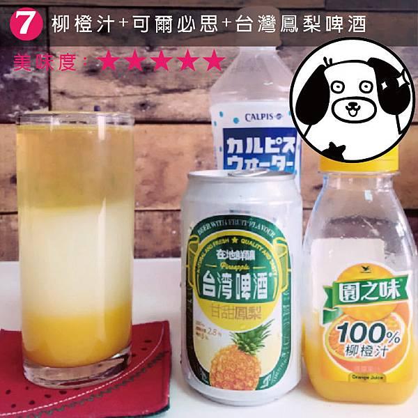 調酒棒_08-01.jpg