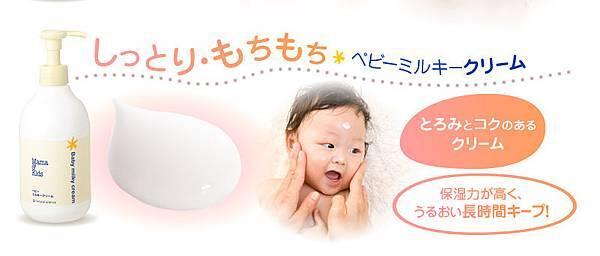 ママ&キッズ 乳液.jpg