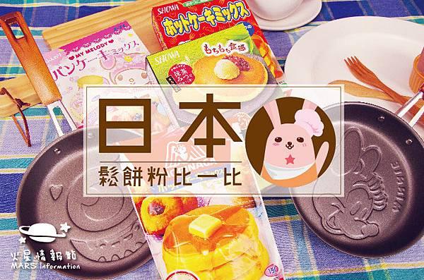 Pancake-01.jpg