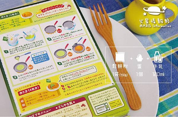 Pancake-18-01.jpg
