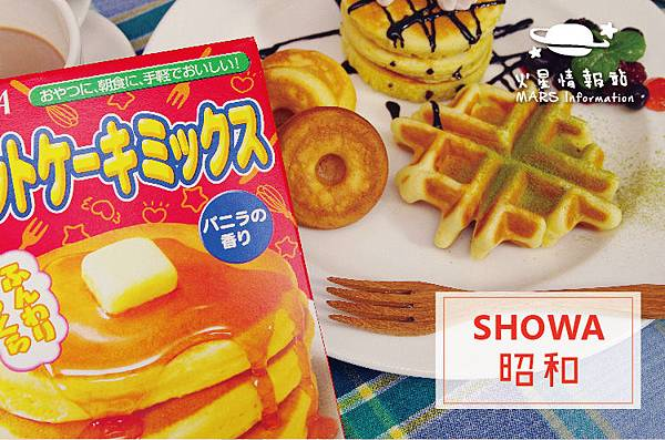 Pancake-16-01.jpg