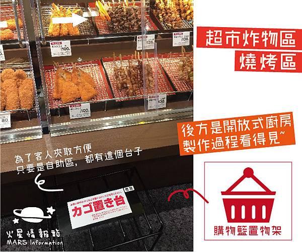 日本超市_04-01.jpg