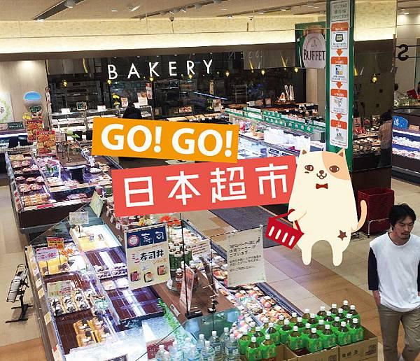 日本超市_01-01.jpg