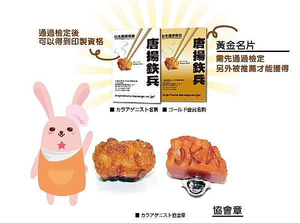 炸雞協會-02-01.jpg