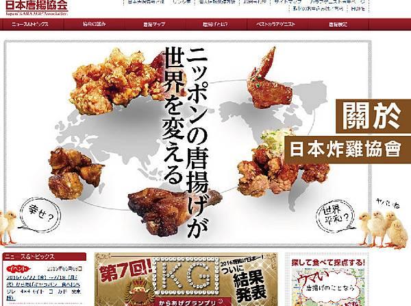 炸雞協會-01.jpg