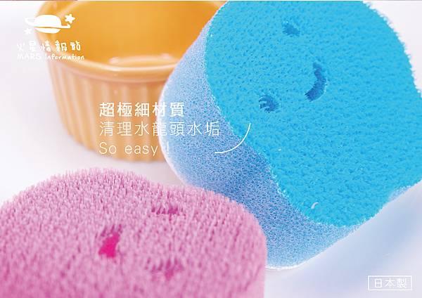 清潔用品10-01.jpg