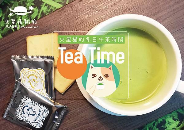 冬日下午茶-1-01.jpg