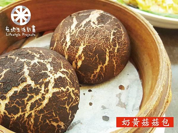 奶黃菇菇包-01.jpg