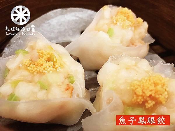 魚子鳳眼餃-01.jpg