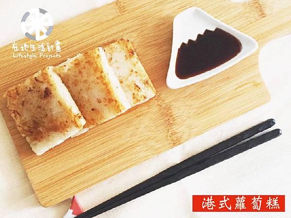 港式蘿蔔糕2-01.jpg