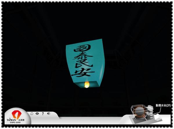 網上世博會-14.jpg