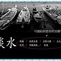 nEO_IMG_淡水1.jpg