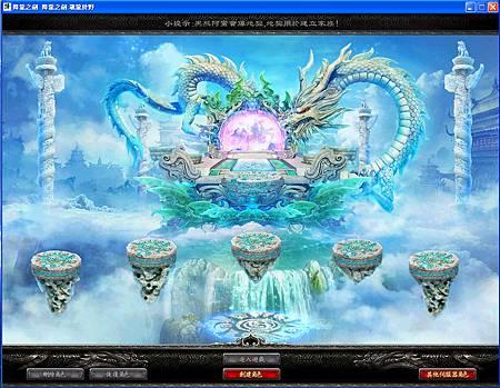 降龍之劍 遊戲畫面