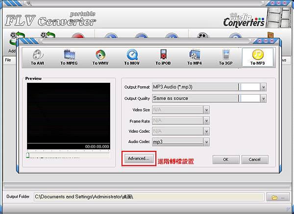 下載示範-flv轉檔設置01
