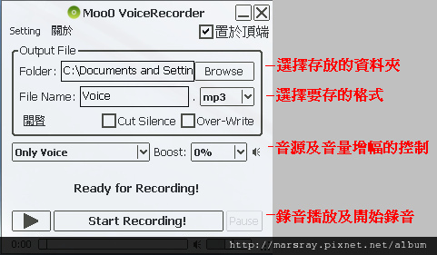 下載示範-電腦錄音-Moo0設置