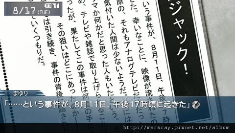 萌郁寫成雜誌新聞