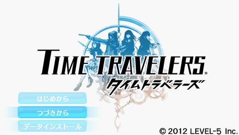 時間旅行者PSP遊戲畫面