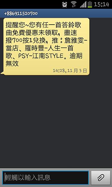 中華電信的垃圾簡訊