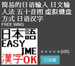 不能解SII密碼鎖的日文輸入法