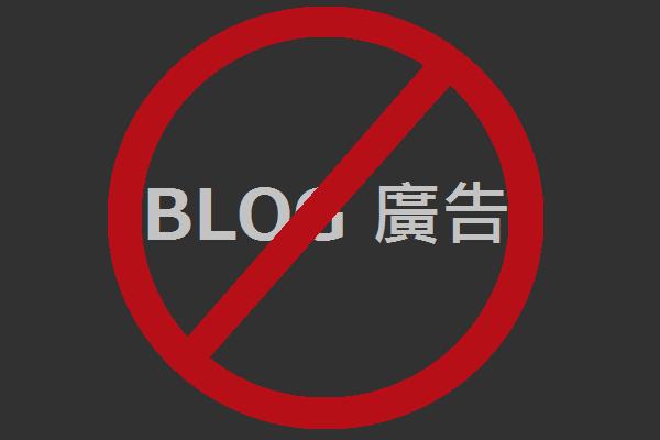 禁止BLOG廣告
