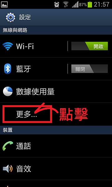 VPN教學04