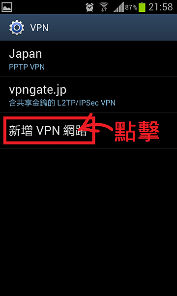 VPN教學06