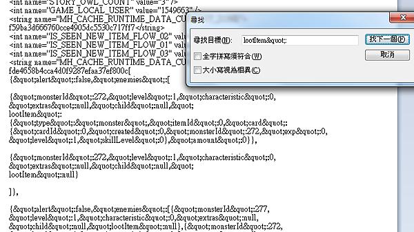 神磨之塔XML檔解析