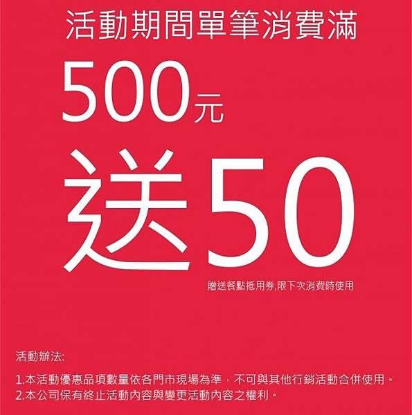 買500送50