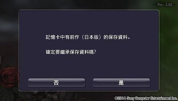 中文版可繼承亞日版