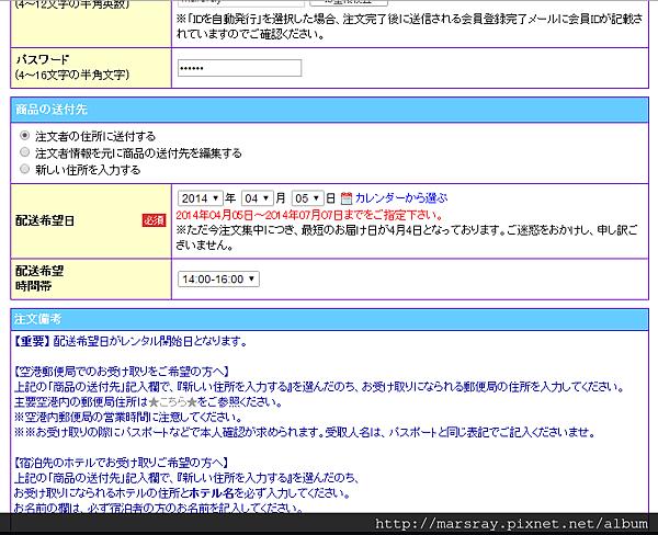 日本_WIFI_租用教學03.png