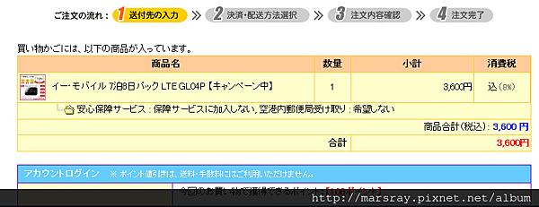 日本_WIFI_租用教學01.png