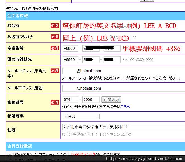 日本_WIFI_租用教學02.png