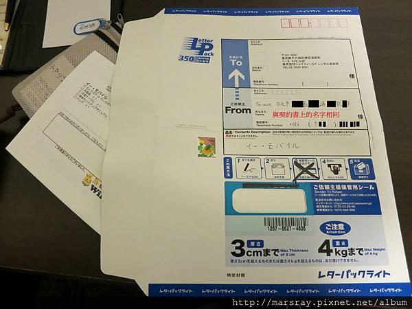日本_WIFI_租用教學07.JPG