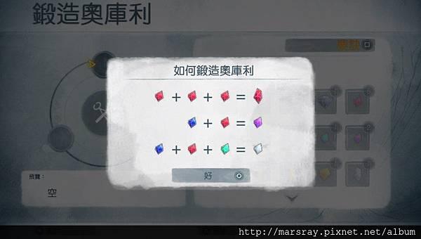 寶石合成表01.jpg
