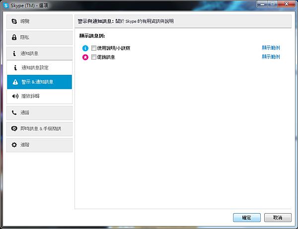 skype_NoAds02