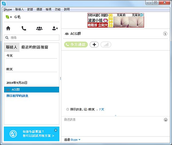 skype_Ads