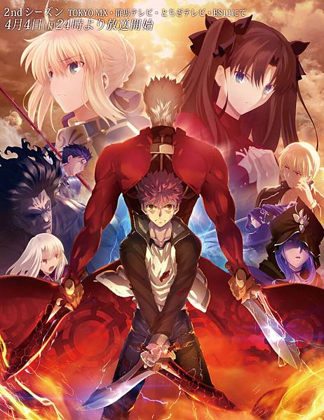《Fate/stay night》Unlimited Blade Works