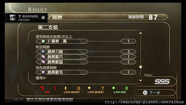 GOD EATER 2 RAGE BURST_20150526021837.jpg