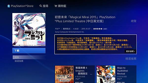 初音未來「Magical Mirai 2015」