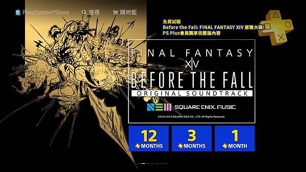Before the Fall_ FINAL FANTASY XIV Original Soundtrack