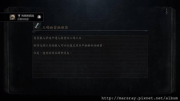 Bloodborne_DLC_21.jpg