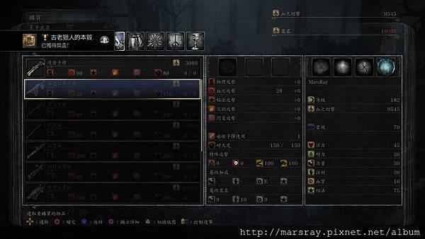 Bloodborne_DLC_30.jpg