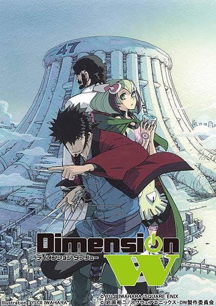 Dimension W ~ 維度戰記~.jpg