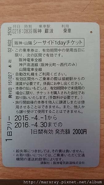 阪神山陽_一日卷(背面)